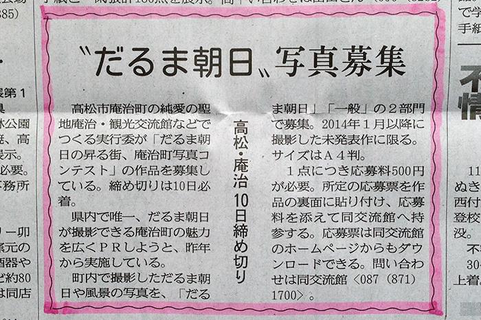 新聞掲載記事 - 四国新聞 - だるま朝日写真募集