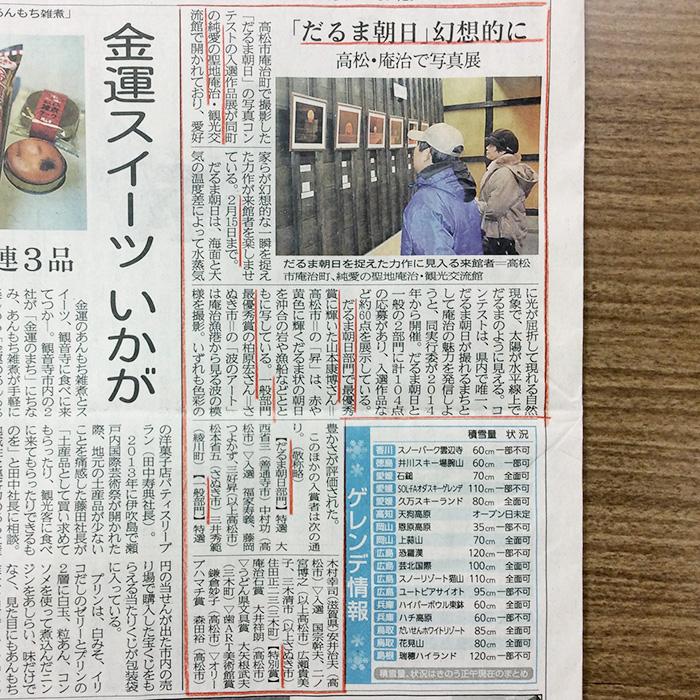 四国新聞掲載記事 - だるま朝日庵治写真コンテスト2015