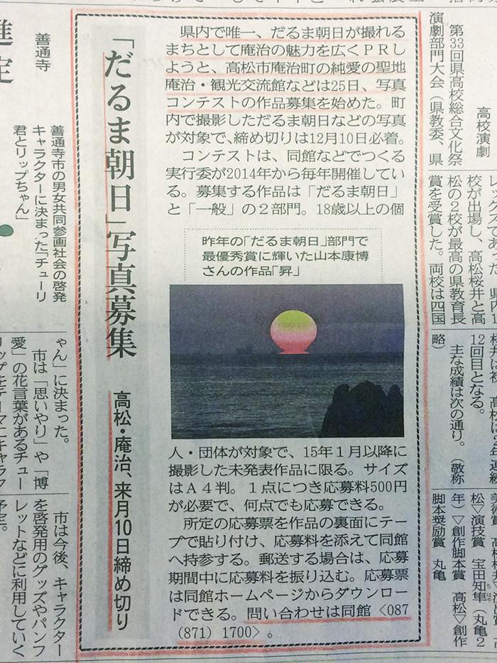 だるま朝日写真募集記事 - 四国新聞さん