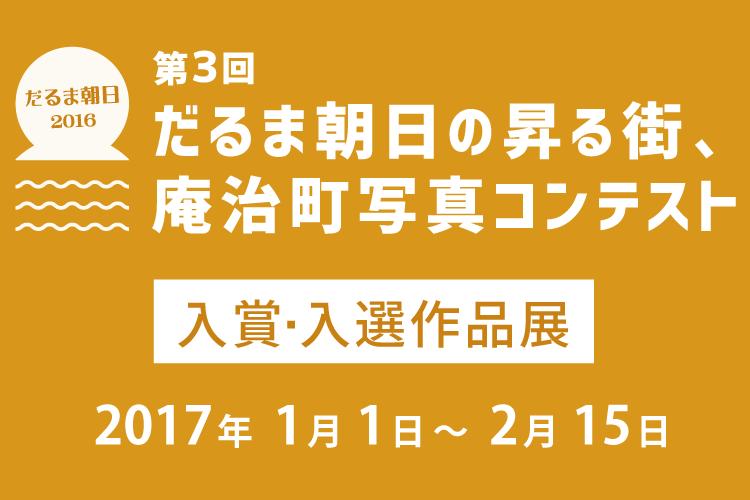 第3回だるま朝日の昇る街、庵治町写真コンテスト 入賞・入選作品展
