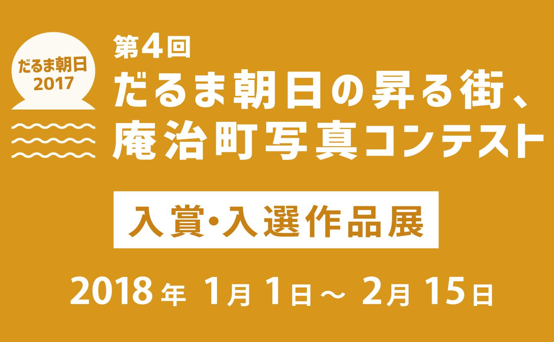 第4回だるま朝日の昇る街、庵治町写真コンテスト 入賞・入選作品展