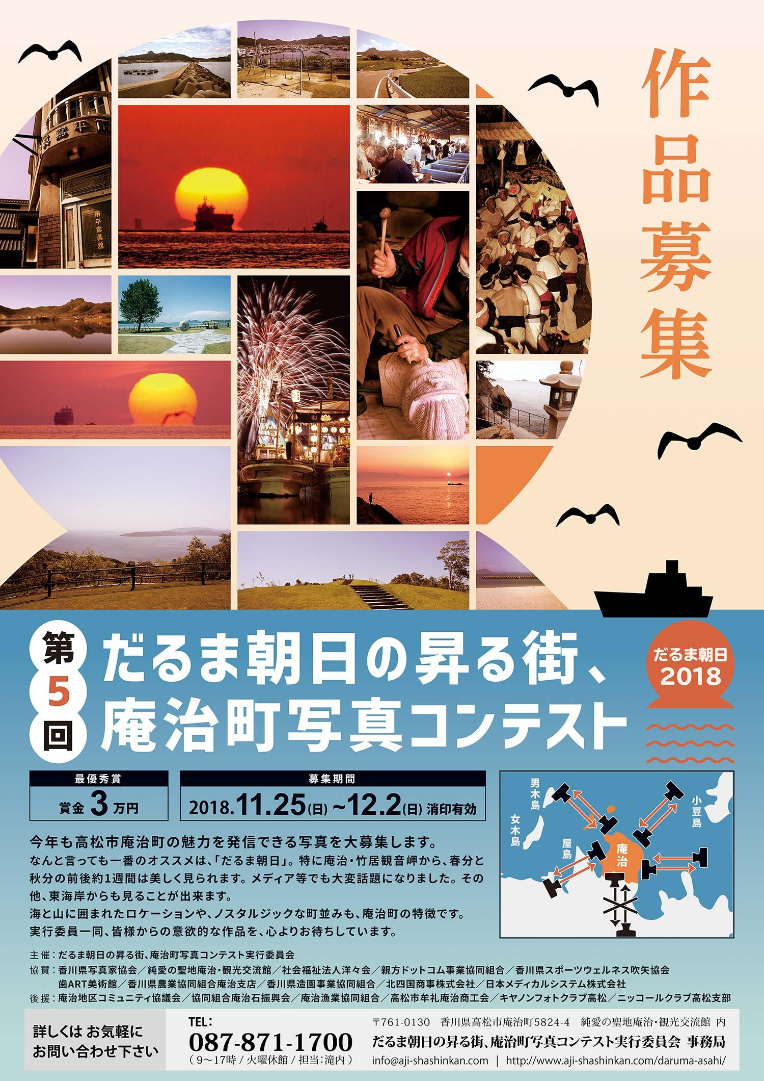 第5回(2018年度) だるま朝日の昇る街、庵治町写真コンテスト 応募要項 ポスター