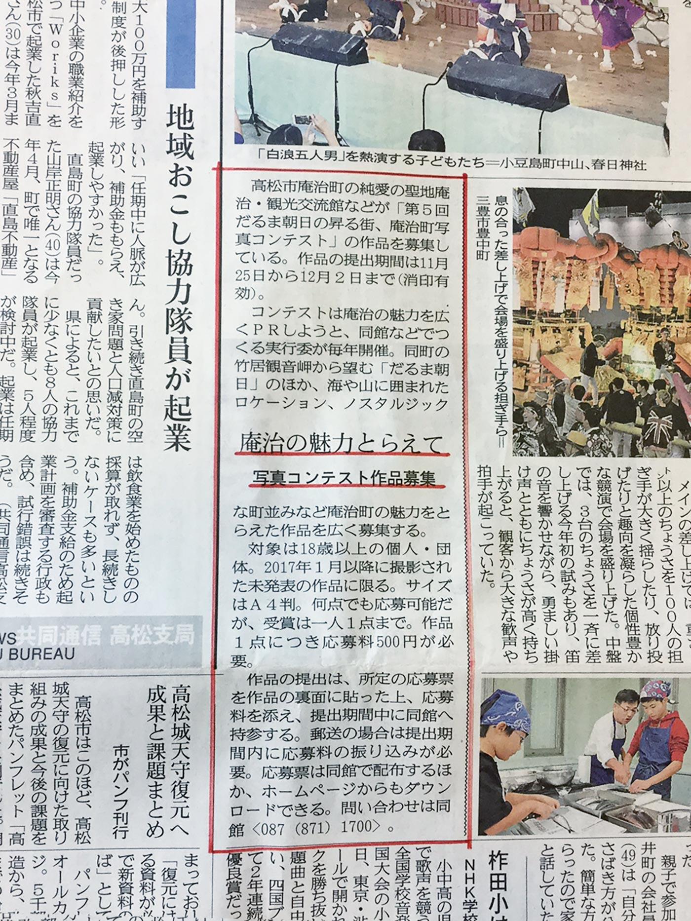 だるま朝日写真募集記事2018 - 四国新聞さん