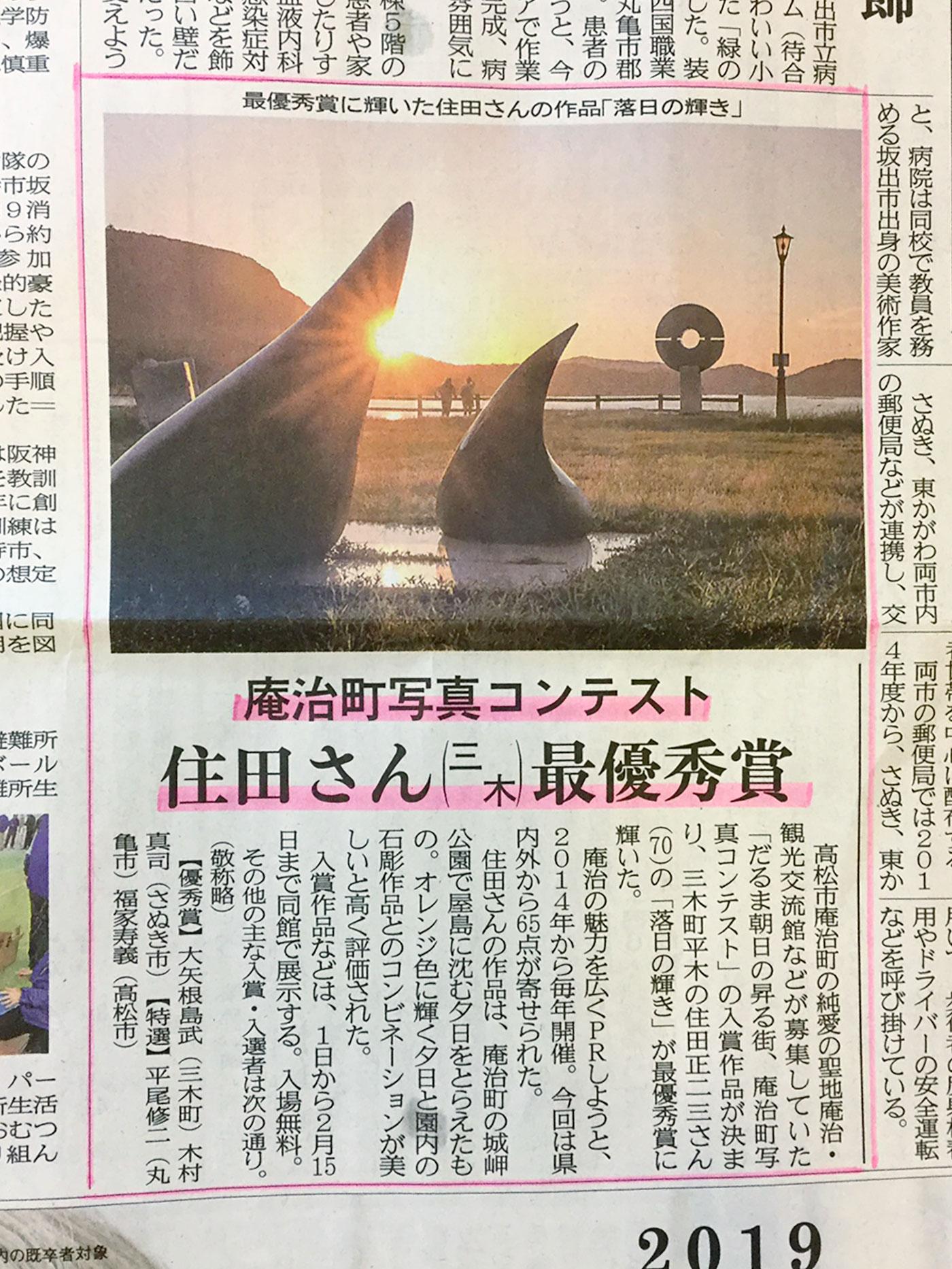 結果発表(第5回/2018年度) 新聞記事 - 四国新聞さん