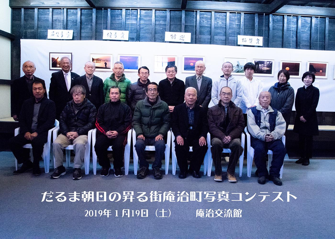 表彰式(第5回・2018年度) 集合写真