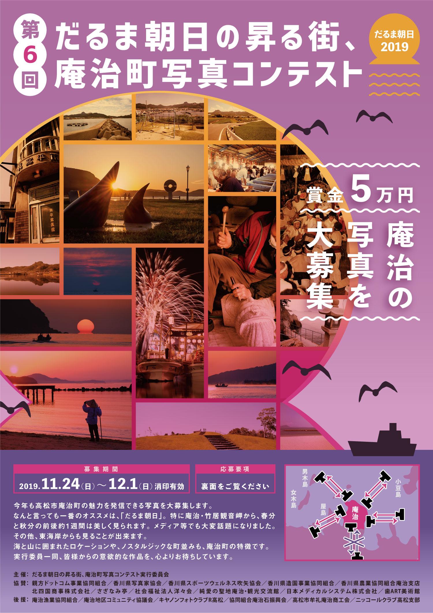 第6回(2019年度) だるま朝日の昇る街、庵治町写真コンテスト 応募要項 表