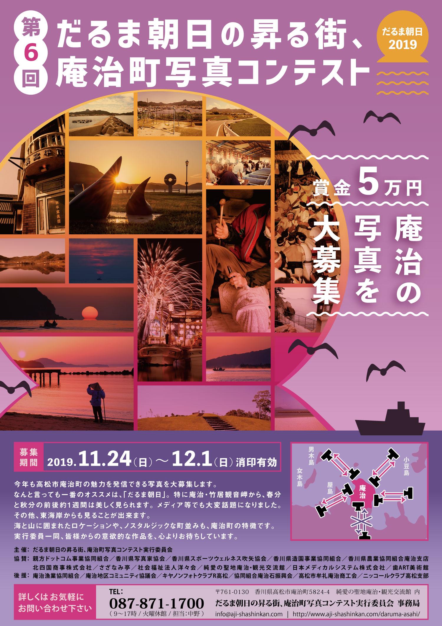 第6回(2019年度) だるま朝日の昇る街、庵治町写真コンテスト 応募要項 ポスター