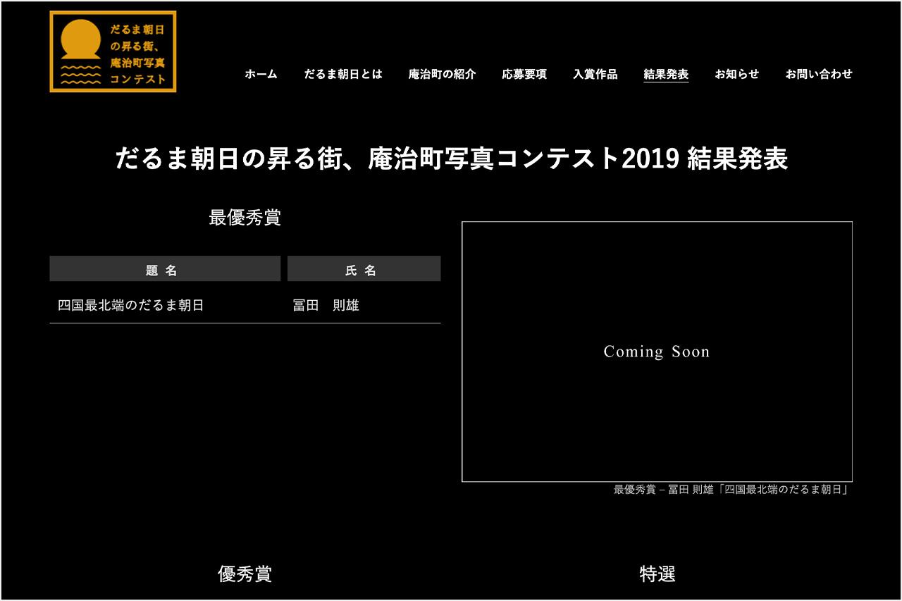 第6回だるま朝日庵治写真コンテスト(2019)結果発表 スクリーンショット