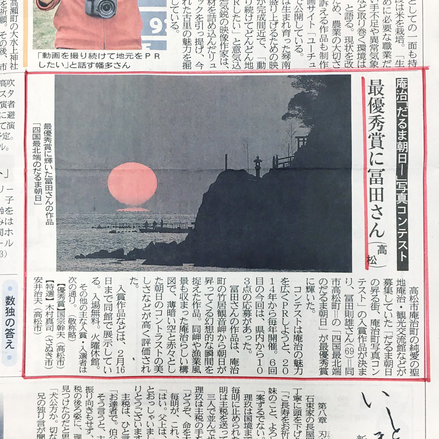 結果発表 新聞記事 - 四国新聞さん
