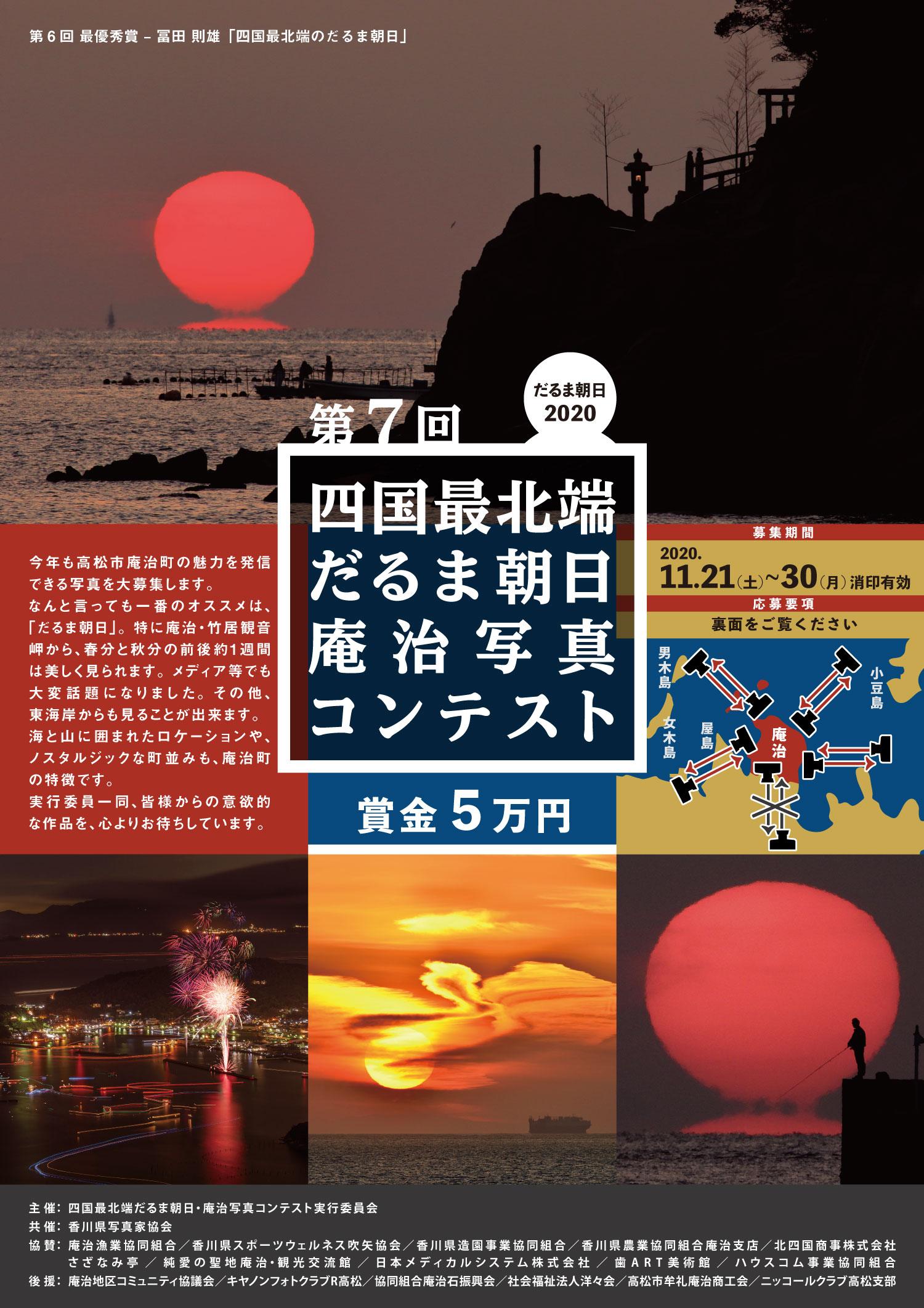 第7回(2020年度) 四国最北端だるま朝日・庵治写真コンテスト 応募要項 表