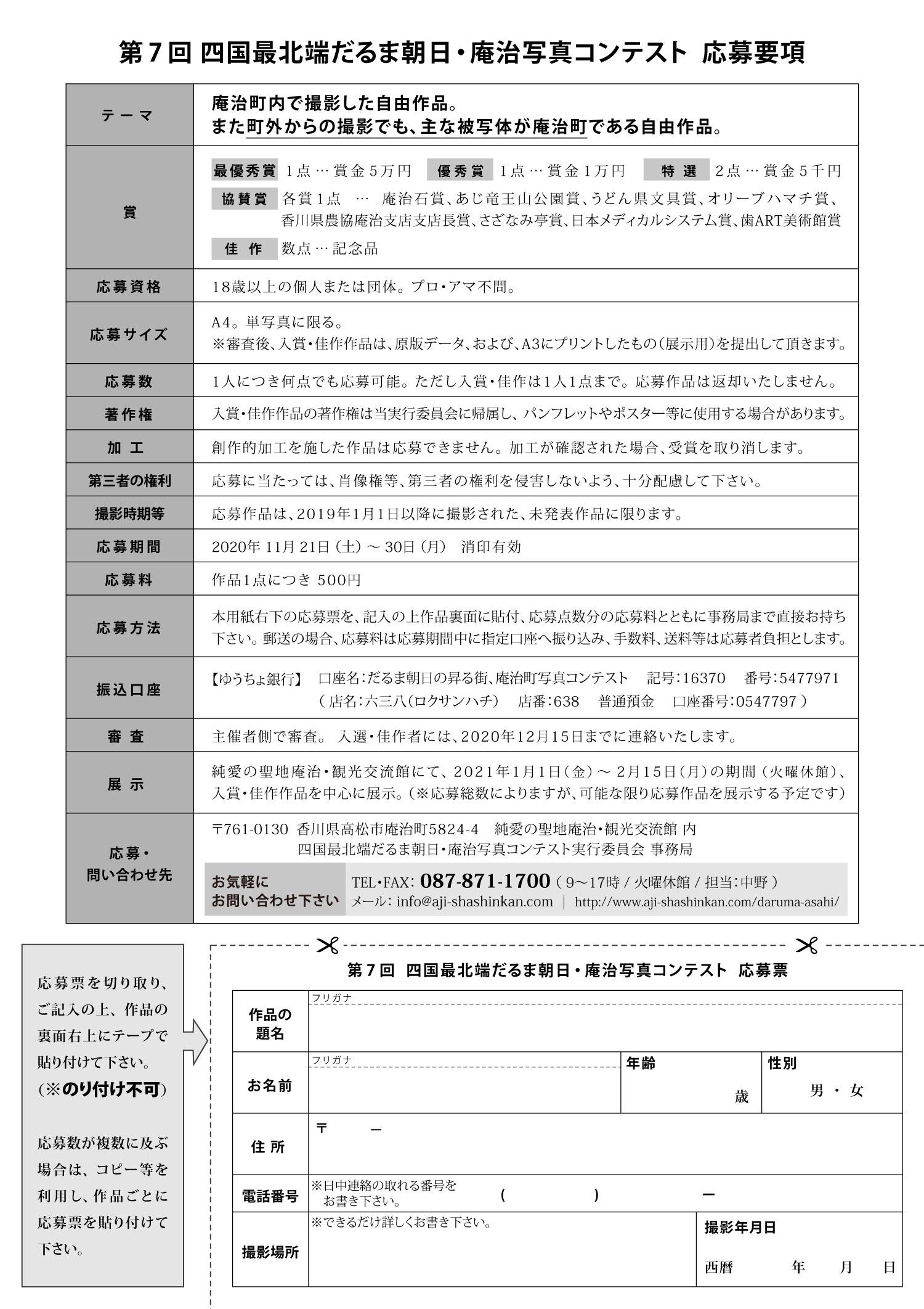 第7回(2020年度) 四国最北端だるま朝日・庵治写真コンテスト 応募要項 裏