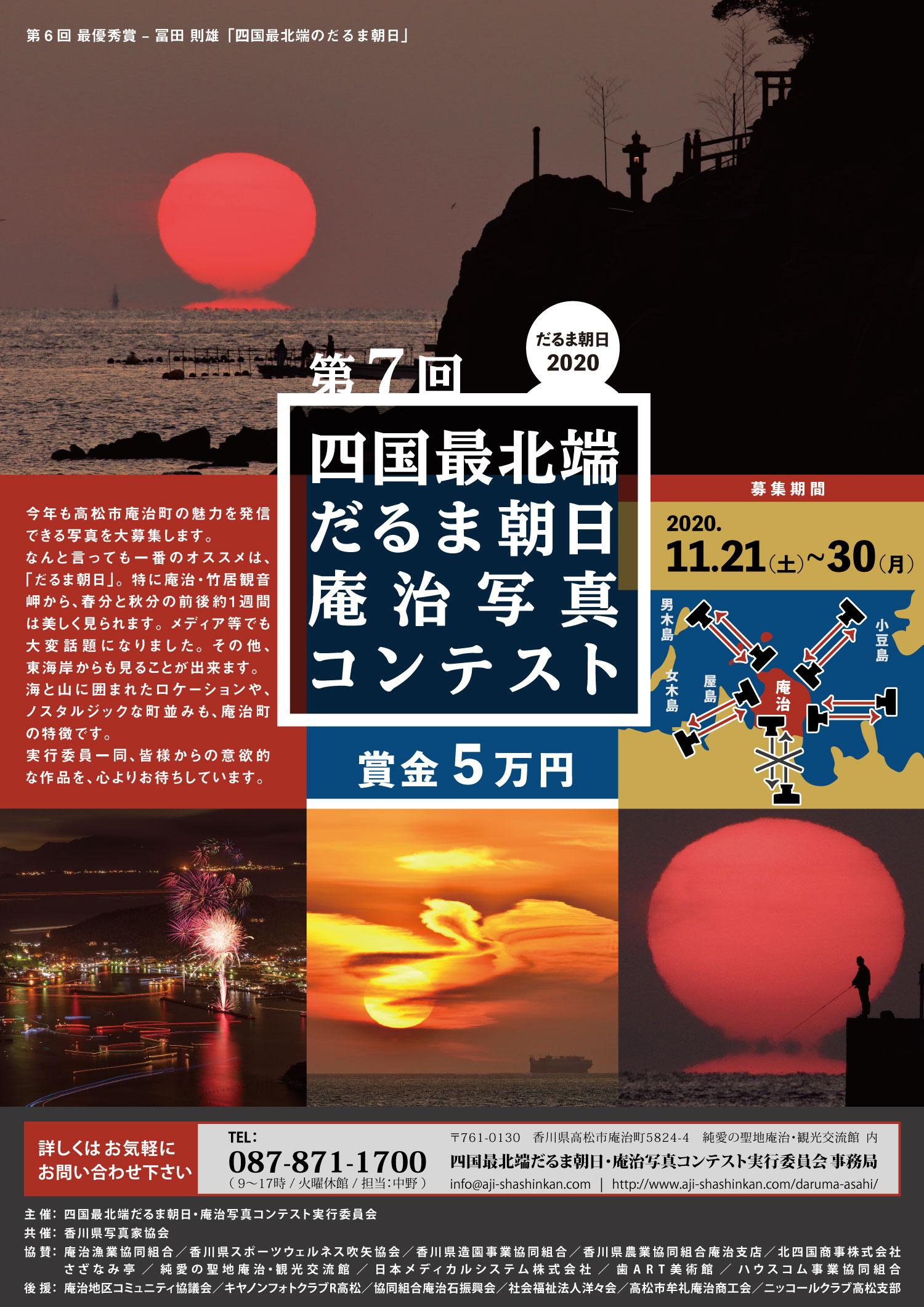 第7回(2020年度) 四国最北端だるま朝日・庵治写真コンテスト 応募要項 ポスター