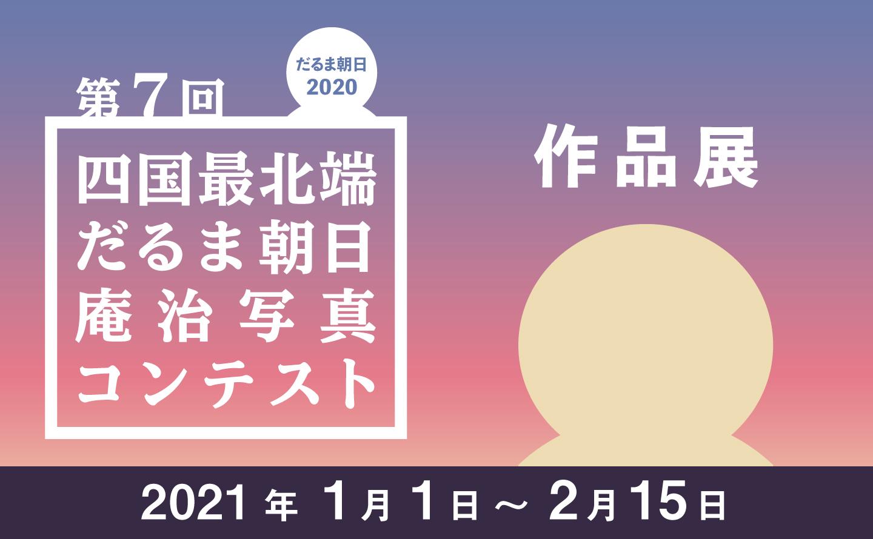 第7回 四国最北端だるま朝日・庵治写真コンテスト(2020年度) 入賞・入選作品展 2021年1月1日〜2月15日
