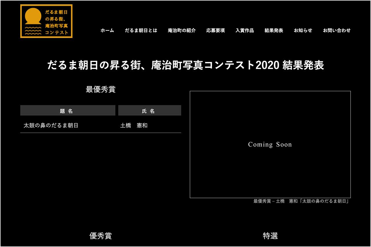 第7回だるま朝日庵治写真コンテスト(2020)結果発表 スクリーンショット