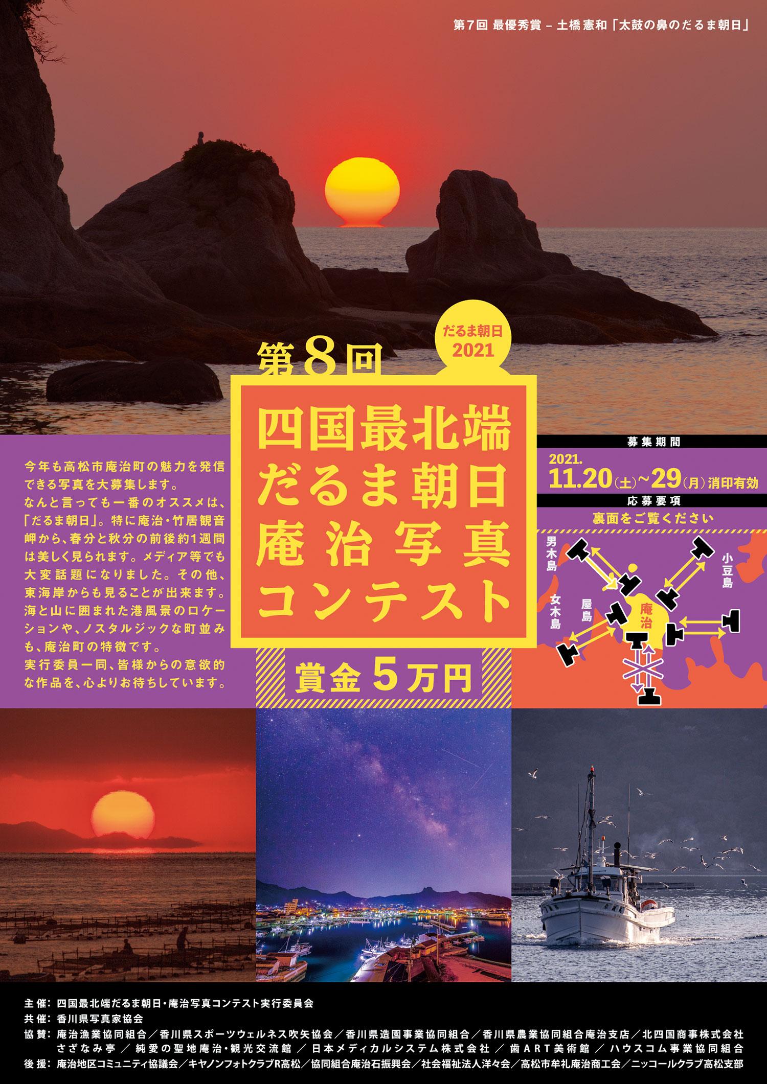 第8回(2021年度) 四国最北端だるま朝日・庵治写真コンテスト 応募要項 表