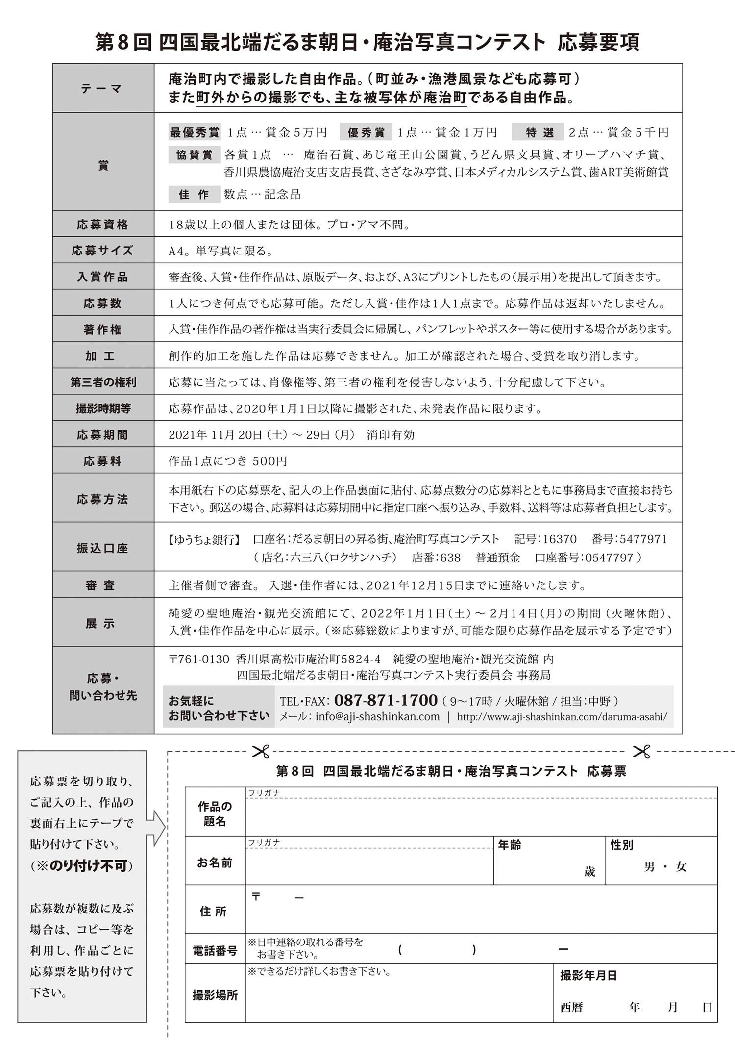 第8回(2021年度) 四国最北端だるま朝日・庵治写真コンテスト 応募要項 裏