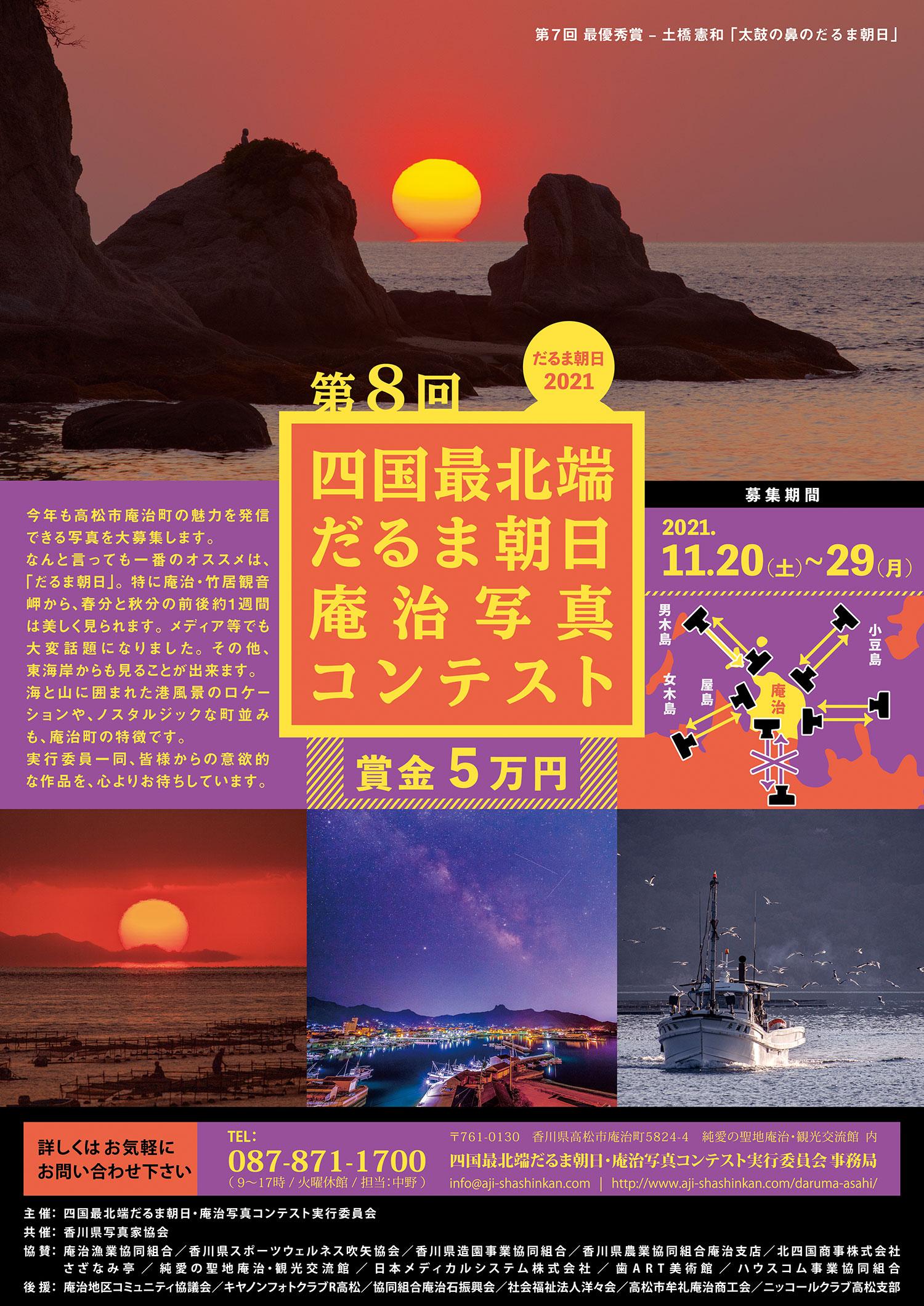 第8回(2021年度) 四国最北端だるま朝日・庵治写真コンテスト 応募要項 ポスター
